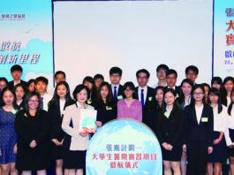葉劉淑儀女士與實習學生在啟航儀式上合照。