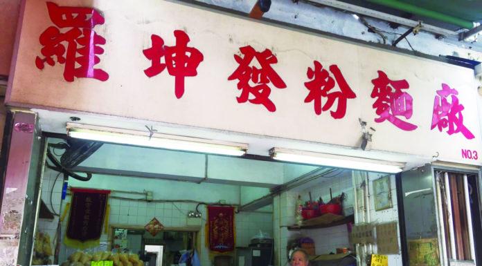 羅坤發粉麵廠