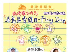 循理會社會服務部9月賣旗日