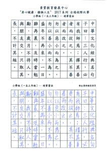 小學組(初小) 季軍 鄭晉晟